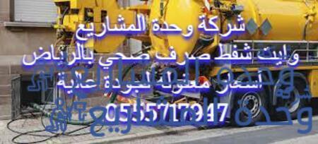 وايت شفط صرف صحي شمال الرياض