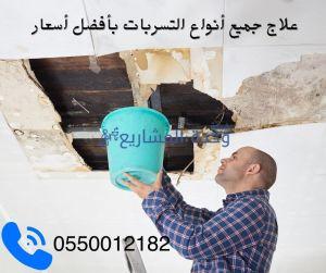 حل مشكلة واصلاح تسربات المياه من المواسير