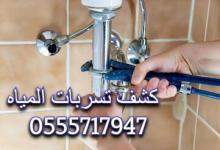 شركة كشف تسربات المياه بحي العريجا واهم النصائح لتجنب تسربات المياه