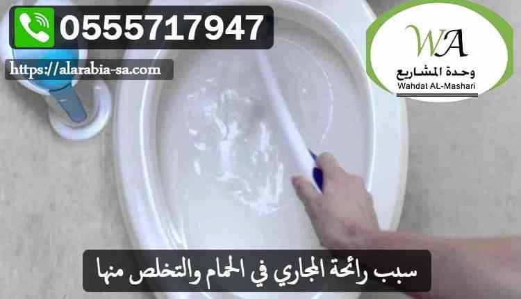 سبب-رائحة-المجاري-في-الحمام-والتخلص-منها