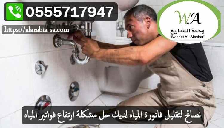 نصائح-لتقليل-فاتورة-المياه-لديك-حل-مشكلة-ارتفاع-فواتير-المياه