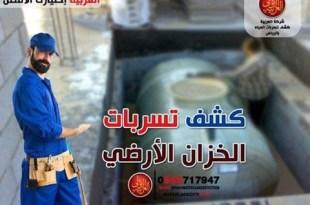 اسعار عزل خزانات المياه بجده واسعار تنظيف الخزانات بجده