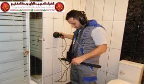 شركة كشف تسربات الخزانات اصلاح تسربات الحمامات والخزانات والسطح