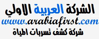 الشركه العربيه الاولي لكشف تسربات المياه بالرياض 0555717947