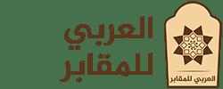 العربي للمقابر لبيع و بناء وشراء المدافن Final-Logo