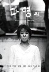 Affiche de Hello Dayoung (2018)