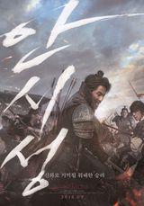 Affiche de The Great Battle (2018)