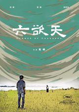 Affiche de Summer of Changsha (2019)