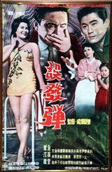 Affiche d'Aimless Bullet (1961)