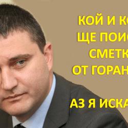 Сметките на Горанов са отново за наша сметка!