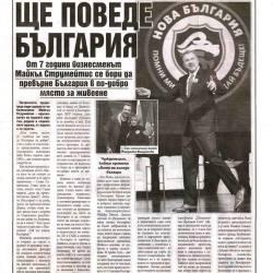 Вече съм спокойна за бъдещето на България