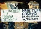 negramotnici-2