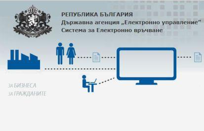 Българското е-правителство продължава да е мираж… скъп мираж!