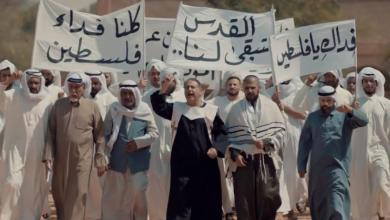 صورة دراما الخليج برعاية قصور التطبيع