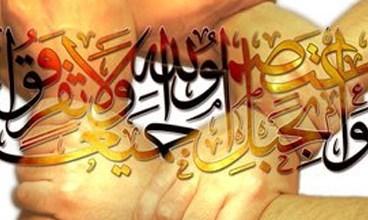 صورة دعوة للتأمل في مدى صحة تسمية ( السنة والشيعة)