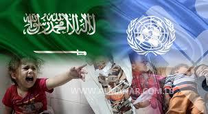 صورة كيف يتم التعامل من دولة العدوان السعودية؟