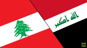 صورة تداعيات هيروشيما بيروت  على بيروت وبغداد