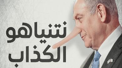 صورة نتنياهو يخرّ كاذبًا، وبعض الإعلام يكابر..
