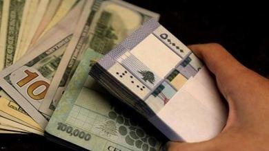 صورة سيناريوهان لتوجّه سعر صرف الليرة مقابل الدولار: هل يبلغ سعر الصرف 6200 أو 14500 ليرة في 2021؟ اليكم التفاصيل!