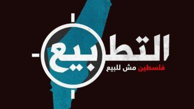 صورة وجهاتُ نظرٍ إسرائيلية تجاه التطبيعِ مع الأنظمةِ العربيةِ
