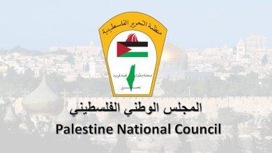 صورة المجلس الوطني الفلسطيني – منظمة التحرير الفلسطينية ستبقى الممثل الشرعي والوحيد للشعب الفلسطيني وحامية المشروع الوطني