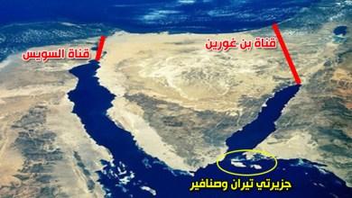 """صورة """" إسرائيل"""" تعلن اليوم  بدء العمل في قناة بن غوريون القناة البديلة لقناة السويس"""