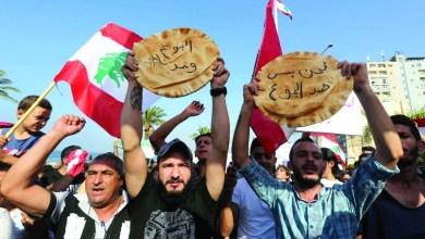 صورة يجب إبتكار حلول فورية وثورية لإنقاذ لبنان من الإنهيار