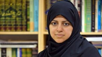 صورة منظمات دولية تطالب بالإفراج عن الناشطة السعودية نسيمة السادة