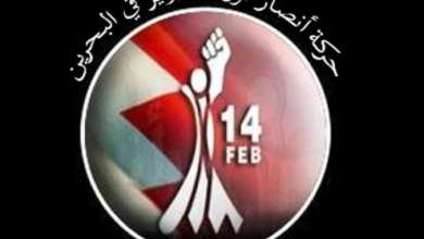 صورة بيان: إن أسباب ثورة ١٤ فبراير مازالت حيّة وقائمة، بل وقد تضاعفت وإن الحراك ومسيرة النضال لن تتوقّف حتى الوصول للأهداف والتطلعات