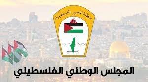 صورة المجلس الوطني الفلسطيني – معركة القدس تستوجب توحيد الطاقات الفلسطينية لمواجهة آلة الحرب الإسرائيلية