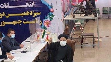 صورة الانتخابات الرئاسية الايرانية..اكتمال عقد المنافسين بدخول البارزين
