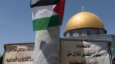 صورة بسبب القدس يجب إجراء الانتخابات