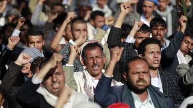 صورة الشعب اليمني يريد استعادة الأموال المنهوبة