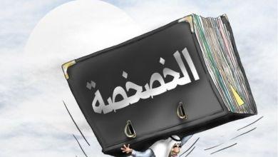 صورة كيف يدعّي النظام السعودي أن الخصخصة تصب في مصلحة المواطن؟؟.. إليكم ابرز مخاطرها