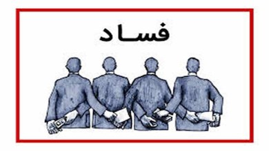 صورة الفساد شغل العباد