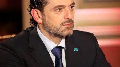 صورة سعد الحريري : كنت ملياريرا وبددت ثروتي في لبنان ؟؟ .