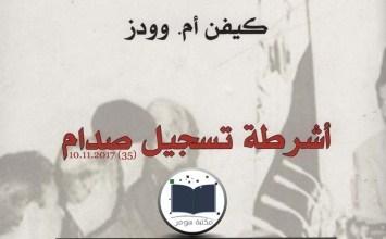 صورة قراءة موجزة في كتاب ( أشرطة تسجيل صدام )