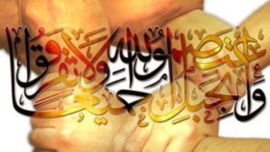 صورة الوحدة الإسلامية سلاح الأمة في وجه الفتن وردع الاعداء