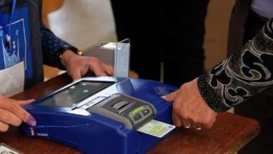 صورة دراسة استشرافية في نتائج الانتخابات البرلمانية العراقية للعام 2021