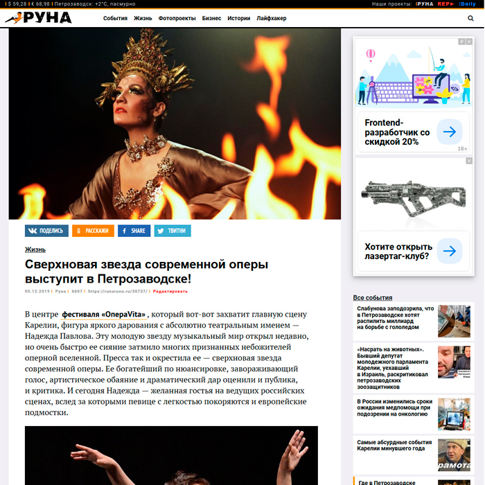 Socio-political Website Responsive Design. Runaruna.ru