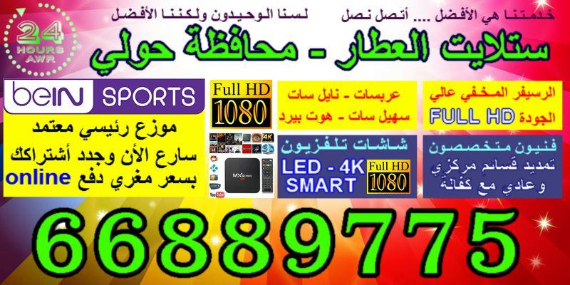 ارقام فني ستلايت حولي الكويت 99328660 هندي