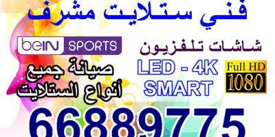 ستلايت مشرف الكويت