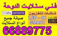 افضل فني ستلايت الدوحة 66889775 الكويت العاصمة
