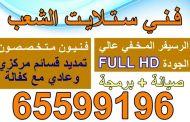 رقم فني ستلايت الشعب 65599196 حولي الكويت