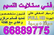 اتصال فني ستلايت النسيم 66889775 هندي محترف