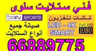 فني ستلايت سلوى الكويت
