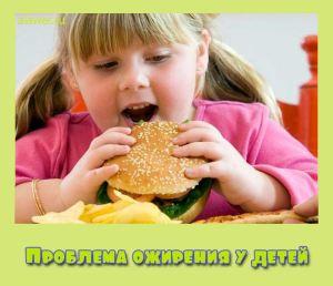 Problema ozhirenija u detej