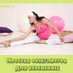 Простая физкультура для беременных