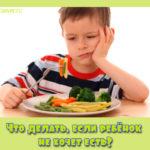 Что делать, если ребёнок не хочет есть?