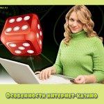Особенности интернет-казино